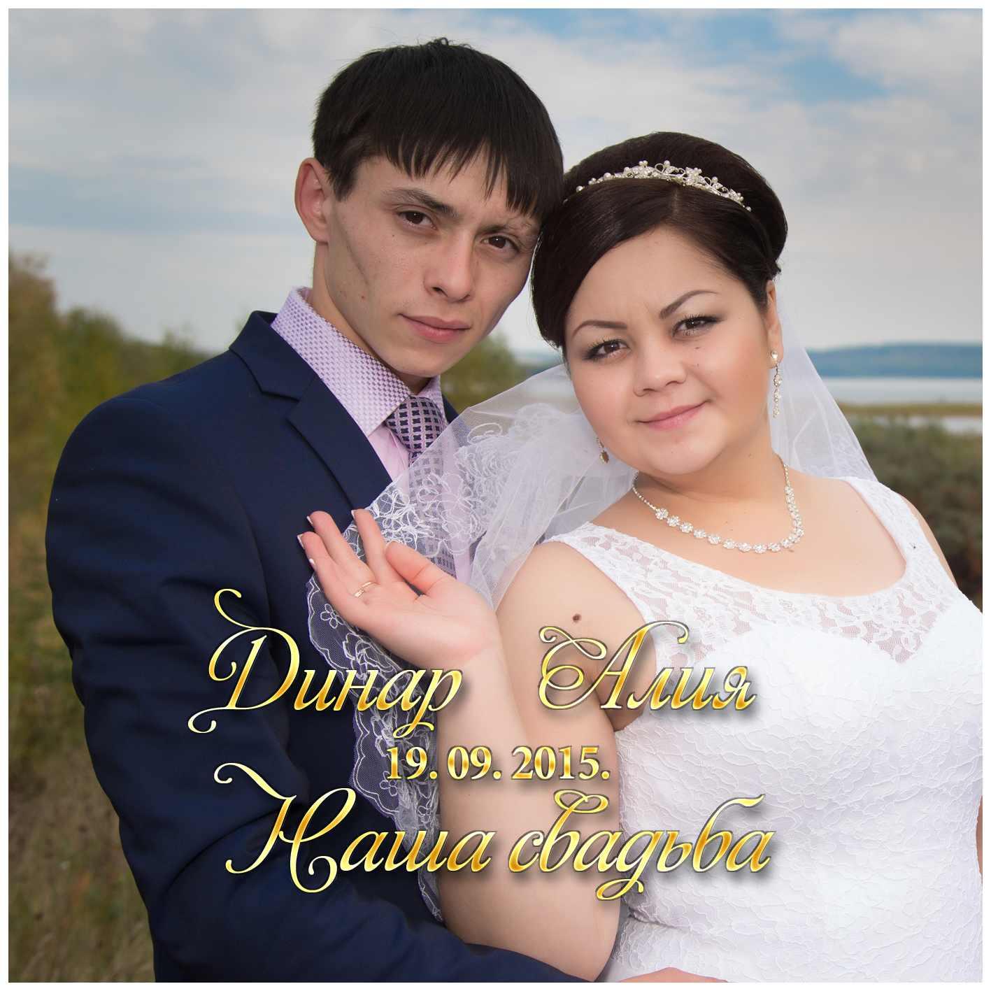 Туймазинские свадьбы